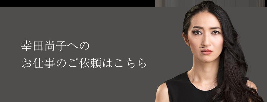 幸田尚子への お仕事のご依頼はこちら